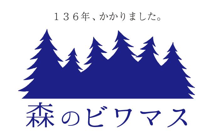 森のビワマス公式サイト
